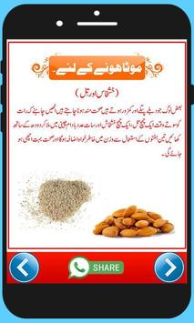 Mota Hone ka Tarika in Urdu Weight Gain Tips poster