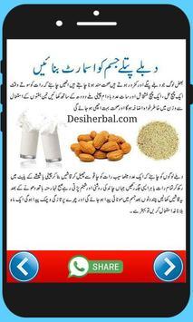 Mota Hone ka Tarika in Urdu Weight Gain Tips screenshot 1