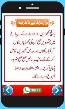 Mota Hone ka Tarika in Urdu Weight Gain Tips screenshot 2