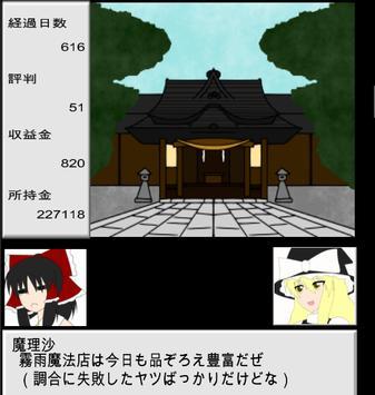 霊夢さんは今日も貧乏です【東方×クリッカー】 poster
