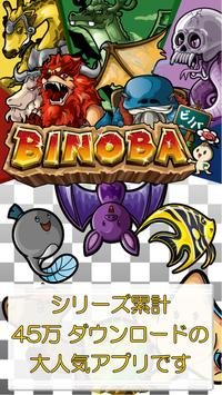 ビノバモンスターズ 小学生の計算ドリル,漢字ドリル-無料- poster