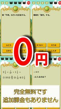 ビノバモンスターズ 小学生の計算ドリル,漢字ドリル-無料- screenshot 1