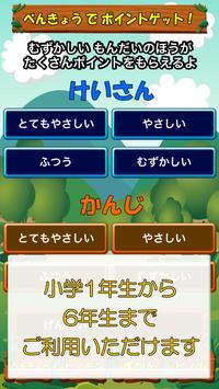 ビノバモンスターズ 小学生の計算ドリル,漢字ドリル-無料- screenshot 2