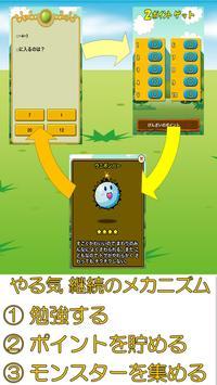 ビノバモンスターズ 小学生の計算ドリル,漢字ドリル-無料- screenshot 7