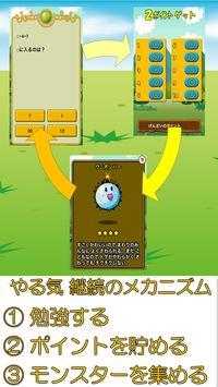 ビノバモンスターズ 小学生の計算ドリル,漢字ドリル-無料- screenshot 4