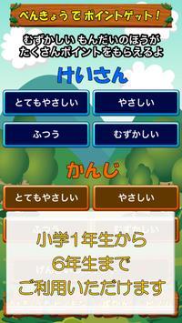ビノバモンスターズ 小学生の計算ドリル,漢字ドリル-無料- screenshot 5