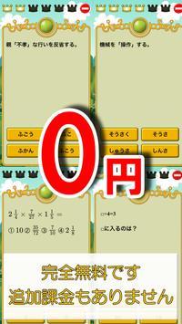 ビノバモンスターズ 小学生の計算ドリル,漢字ドリル-無料- screenshot 9
