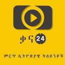 Kana24 - ምርጥ ትዕይንቶች APK