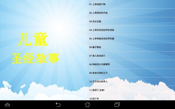 儿童圣经故事 screenshot 1
