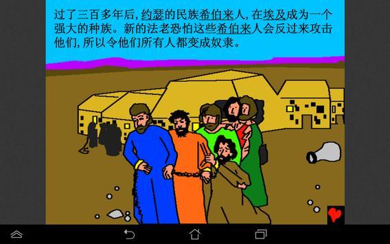 儿童圣经故事 apk screenshot