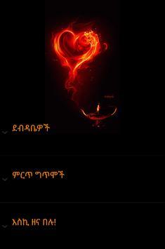 የፍቅር ደብዳቤ 2 screenshot 1