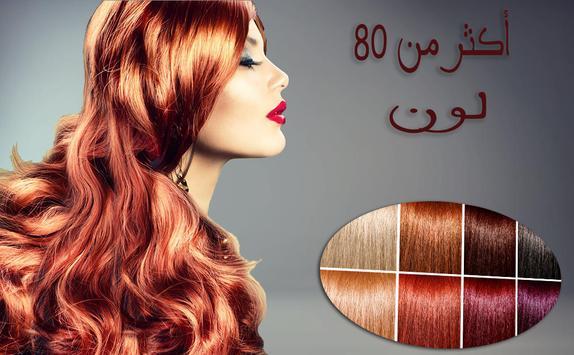 تغير لون الشعر screenshot 1