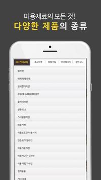 헤어앤미 screenshot 1