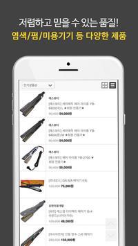 헤어앤미 screenshot 4
