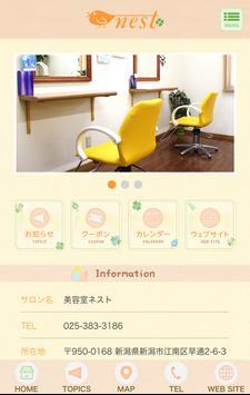美容室ネスト apk screenshot