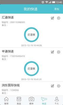 55海淘 screenshot 4