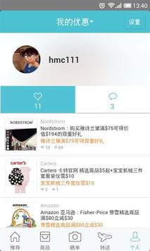 55海淘 screenshot 5