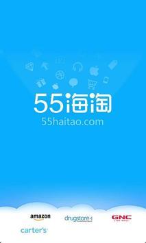 55海淘 poster