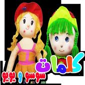 كلمات سوسو و يويو icon