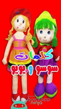 كلمات سوسو و يويو poster