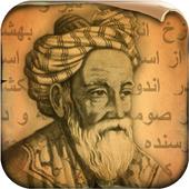 Цитаты и рубаи Омара Хайяма icon