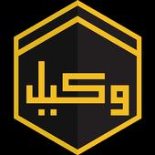 eWakeel icon
