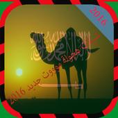 شيلات هجولة سعودية نار 2016 icon