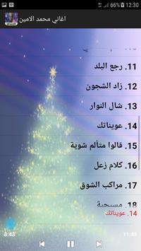 اغاني محمد الامين screenshot 3
