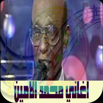 اغاني محمد الامين poster