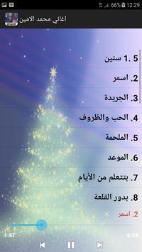 اغاني محمد الامين screenshot 2