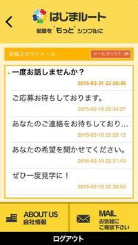 はじまルート apk screenshot