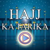 Hajj Ka Tarika icon