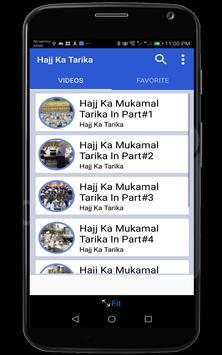 Hajj Ka Tarika apk screenshot