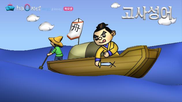 하오넷 중국어 애니매이션 poster