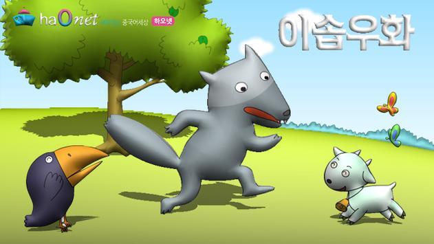 하오넷 중국어 애니매이션 apk screenshot