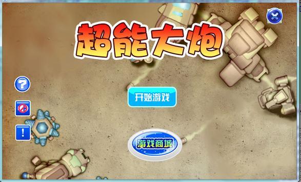 超能大炮 poster