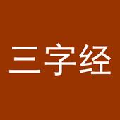 三字经(全文) icon