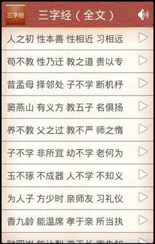 三字经(全文) poster