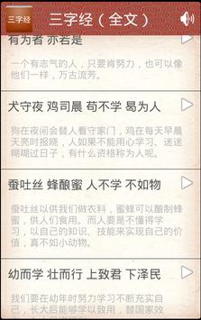 三字经(全文) apk screenshot