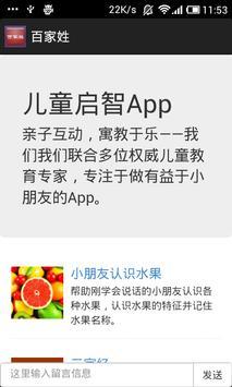 BJX - Chinese Cultural Book screenshot 1