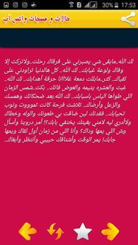 حالات و مسجات واتس آب روعة apk screenshot