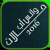 حالات واتس اب 2016 icon