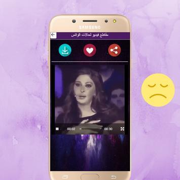 مقاطع فيديو لحالات واتس screenshot 5