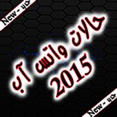 حالات واتس اب 2015 icon