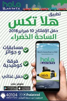 Halatx  -  Hala TX client app poster