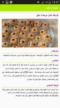 حلويات ام وليد بدون انترنت screenshot 3