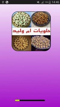 حلويات ام وليد بدون انترنت poster