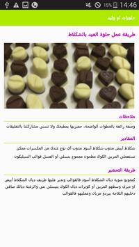 حلويات ام وليد بدون انترنت screenshot 1