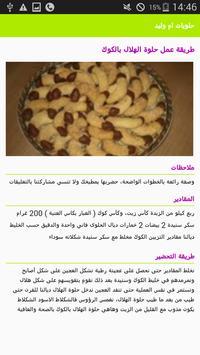 حلويات ام وليد بدون انترنت screenshot 2