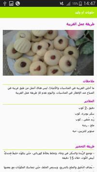 حلويات ام وليد بدون انترنت screenshot 4